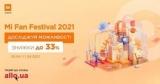 АЛЛО приглашает на Mi Fan Festival 2021