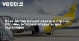 Bees Airline начнет летать в страны Европы, которые открыты для украинцев