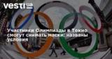 Участники Олимпиады в Токио смогут снимать маски: названы условия